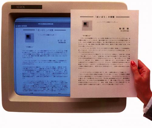 L'éditeur de texte en WYSIWYG du Xerox Star 8010